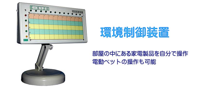 装置 環境 制御